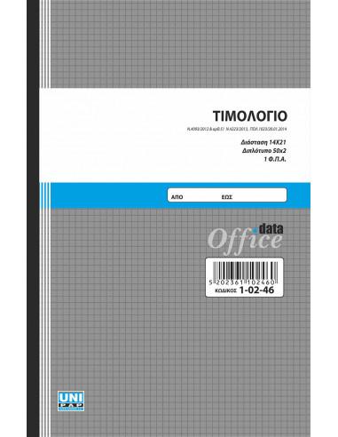 ΤΙΜΟΛΟΓΙΟ 14Χ21 50Χ2