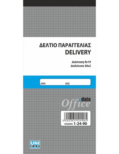 ΔΕΛΤΙΟ ΠΑΡΑΓΓΕΛΙΑΣ DELIVERY 50Χ2 10Χ19