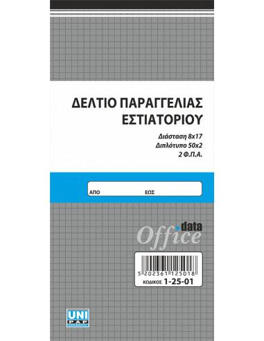 ΔΕΛΤΙΟ ΠΑΡΑΓΓ.ΕΣΤΙΑΤ.(μικρό)2ΦΠΑ 50Χ2 8Χ17