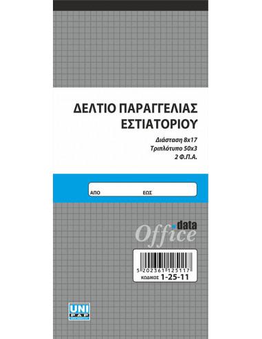 ΔΕΛΤΙΟ ΠΑΡΑΓΓ.ΕΣΤΙΑΤ.(μικρό)2ΦΠΑ 50Χ3 8Χ17