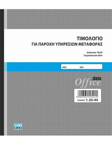 ΤΙΜΟΛΟΓΙΟ ΠΑΡΟΧΗΣ ΜΕΤΑΦΟΡΑΣ 50Χ4 19Χ20