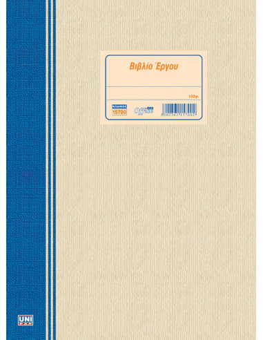 ΒΙΒΛΙΟ ΑΥΤΟΚ/ΜΕΝΩΝ ΜΗΧ/ΤΩΝ ΕΡΓΩΝ 21Χ29 100Φ