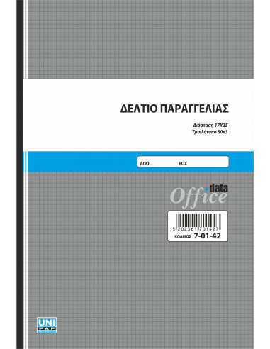ΑΥΤ.ΜΠΛΟΚ ΠΑΡΑΓΓ.17x25 50x3