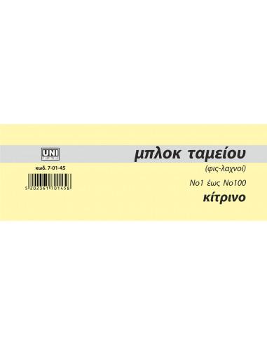 ΛΑΧΝΟΙ ''ΦΙΣ'' (1-100) ΚΙΤΡΙΝΟ