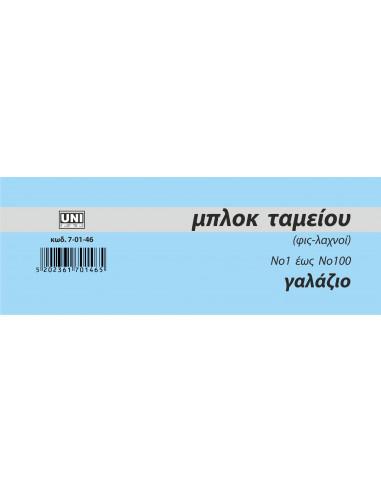 ΛΑΧΝΟΙ ''ΦΙΣ'' (1-100) ΓΑΛΑΖΙΟ