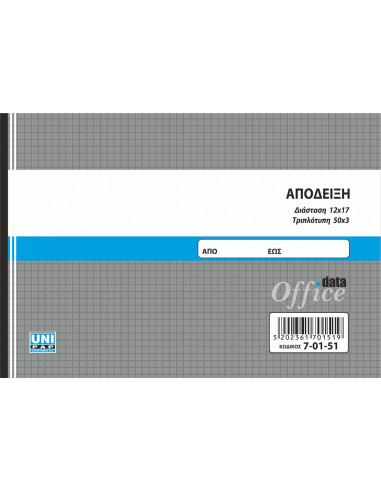 ΑΥΤ.ΜΠΛΟΚ ΑΠΟΔ.12x17 50x3