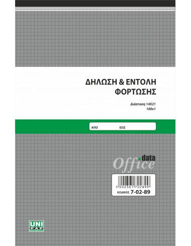 ΔΗΛΩΣΗ &ΕΝΤΟΛΗ ΦΟΡΤ.14Χ21 100Φ