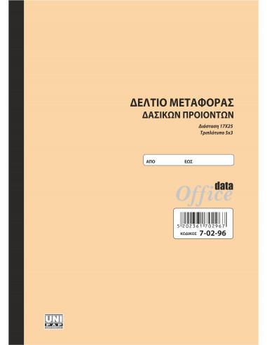 ΜΠΛΟΚ ΔΑΣΙΚΩΝ ΠΡΟΙΟΝ 17Χ25 5Χ3 ΑΥΤΟΓΡΑΦΙΚΟ