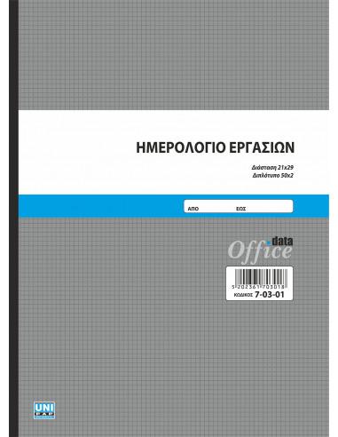 ΗΜΕΡΟΛΟΓΙΟ ΕΡΓΑΣΙΩΝ 21Χ29 50Χ2 ΑΥΤΟΓΡΑΦΙΚΟ
