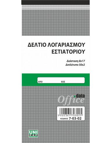 ΜΠΛΟΚ ΛΟΓ/ΣΜΟΥ ΕΣΤΙΑΤ.8,3Χ17 50Χ2