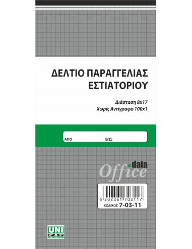ΜΠΛΟΚ ΠΑΡΑΓΓ.ΕΣΤΙΑΤ.8.5Χ17 100Φ ΛΕΥΚΑ