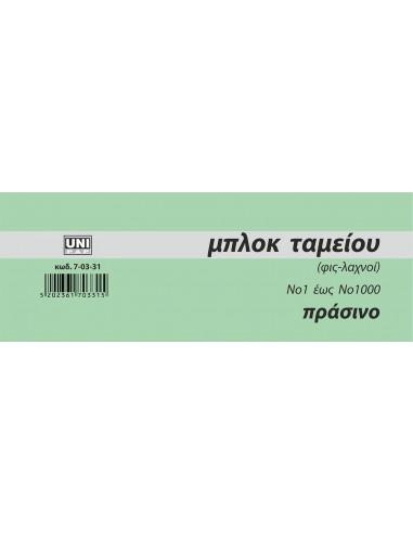 ΛΑΧΝΟΙ ''ΦΙΣ'' (1-1000) ΠΡΑΣΙΝΟ