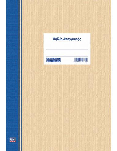 ΒΙΒΛΙΟ ΑΠΟΓΡΑΦΗΣ 21Χ29 50Φ