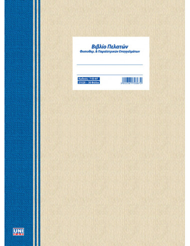 ΒΙΒΛΙΟ ΠΕΛΑΤΩΝ ΦΥΣΙ/ΤΩΝ&ΠΑΡΑΪΑΤΡΙΚΩΝ 21Χ29 50Φ