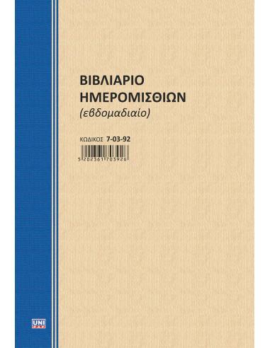 ΒΙΒΛΙΑΡΙΟ ΗΜΕΡ/ΩΝ ΕΒΔΟΜ.12Χ17
