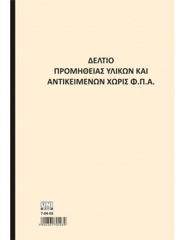 ΔΕΛΤΙΟ (ΧΩΡΙΣ ΦΠΑ)ΥΛΙΚΩΝ &ΑΝΤΙ 50Χ2