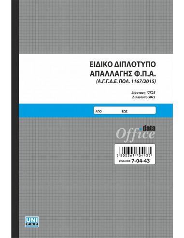 ΔΕΛ.ΑΠΑΛΛΑΓΗΣ ΦΠΑ ΑΥΤΟΓ.50Χ2 17Χ25 NEW