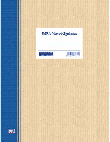 ΒΙΒΛΙΟ ΥΛΙΚΟΥ ΣΧΟΛΕΙΟΥ 100Φ 21Χ29