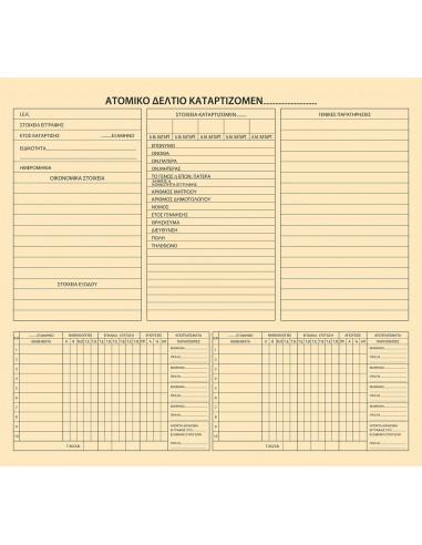 ΑΤΟΜΙΚΑ ΔΕΛΤΙΑ ΙΕΚ(ΜΑΝΙΛΑ ΕΧΤRΑ 320gr)