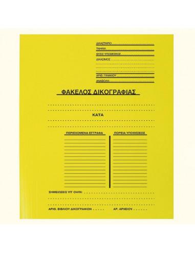 Next φάκελος δικογραφίας κίτρινος Υ33x24εκ.