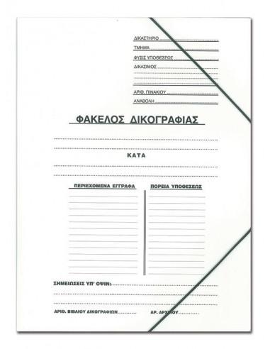 Νext φάκελος με λάστιχο δικογραφίας ινβερκόατ Υ32x25εκ.